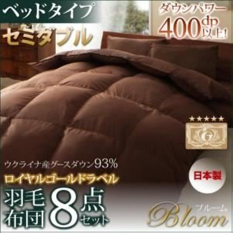 平日陰気マークされた布団8点セット セミダブル[Bloom]アイボリー[ベッドタイプ]日本製ウクライナ産グースダウン93% ロイヤルゴールドラベル羽毛 ブルーム