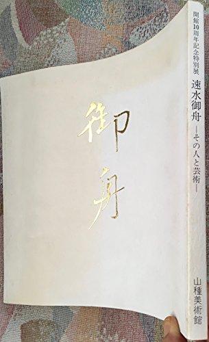 速水御舟―その人と芸術 開館10周年記念特別展 (1976年)の詳細を見る