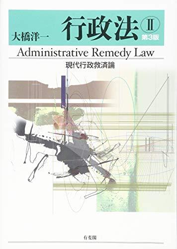 行政法II 現代行政救済論 第3版