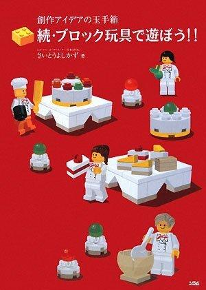 創作アイデアの玉手箱 続・ブロック玩具で遊ぼう!!