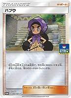 ポケモンカードゲーム PK-SM-P-390 ハプウ