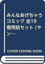 みんなあげちゃう コミック 全19巻完結セット (ヤングジャンプコミックス)