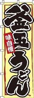 のぼり 釜玉うどん 0020212IN