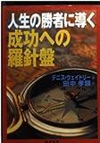 人生の勝者に導く成功への羅針盤 (KIKO文庫)