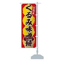 くるみ味噌餅 のぼり旗 サイズ選べます(コンパクト45x150cm 右チチ)
