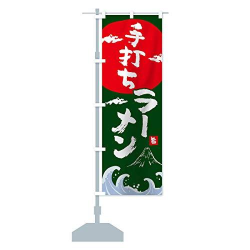 沖縄そば のぼり旗 サイズ選べます(スリム45x180cm 左チチ)