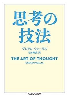 思考の技法 (ちくま学芸文庫)