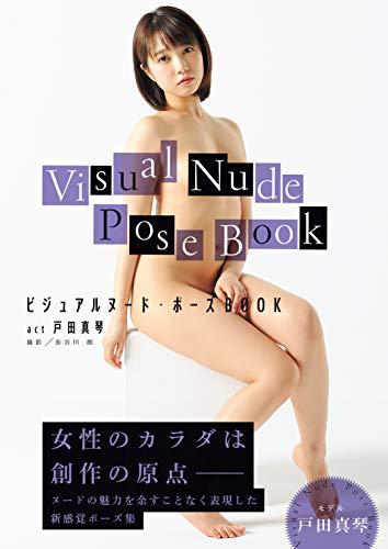 『ビジュアルヌード・ポーズBOOK act 戸田真琴』の7枚目の画像