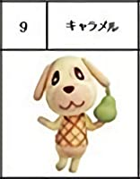 【9.キャラメル】 チョコエッグ どうぶつの森