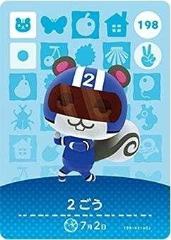 どうぶつの森 amiiboカード 第2弾 【198】 2ごう