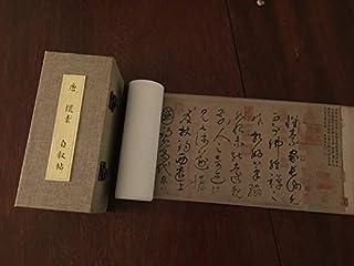 故宮博物院(こきゅうはくぶついん) 蔵図 自叙帖(じじょじょう) 唐代の書家 懐素(かい そ)