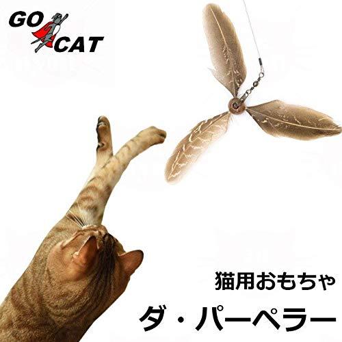 GoCat Da Purr Peller Cat Toy, A Feather Propeller That Spins