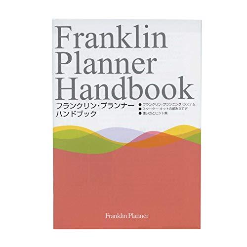 フランクリンプランナー『スターター・キットコンパクトサイズデイリー1日2ページ』