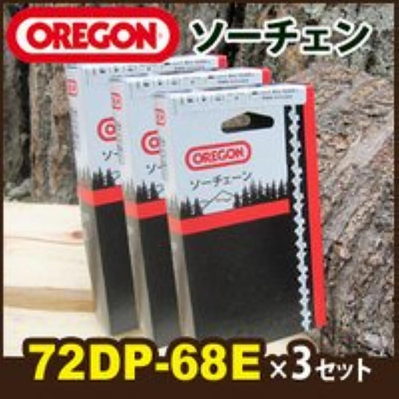 純正万歳再開チェンソー用 替刃(72DP-68E)×3個セット オレゴン(OREGON) 純正ソーチェン(チェーン刃)/チェーンソー用