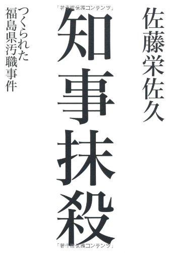 知事抹殺 つくられた福島県汚職事件