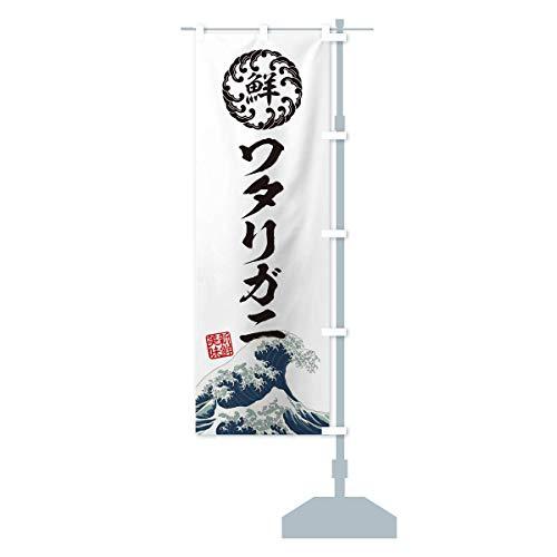 ワタリガニ/海鮮・魚介・鮮魚・浮世絵風・レトロ風 のぼり旗 サイズ選べます(ジャンボ90x270cm 右チチ)