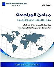 كتاب مبادىء المراجعة مقدمة للمعايير الدولية للمراجعة