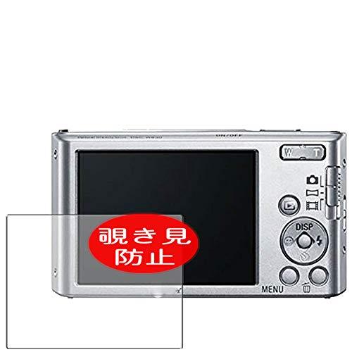 VacFun Pellicola Privacy, Compatibile con Sony Cyber-Shot DSC-W830 (Non Vetro Temperato) Protezioni Schermo Cover Custodia