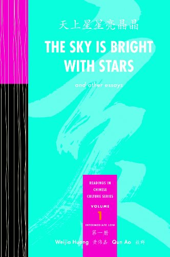 The Sky is Bright with Stars (Readings in Chinese Culture Series volume 1-Intermediate Low) (Chinese and English Edition)