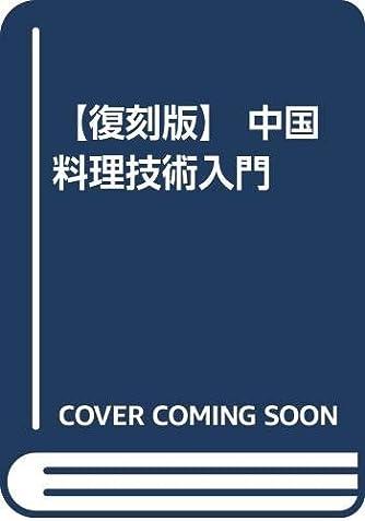 【復刻版】 中国料理技術入門