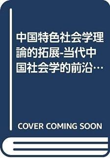 中国特色社会学理論的拓展-当代中国社会学的前沿問題(中国語) (鄭杭生社会学学術歴程3)
