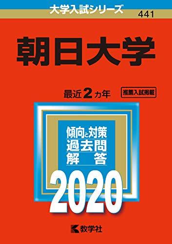 朝日大学 (2020年版大学入試シリーズ)