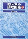 基礎から学べる論理回路(第2版)