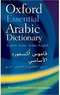 Oxford Essential Arabic Dictionary - Paperback