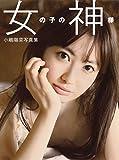 小嶋陽菜写真集/「女の子の神様」 (タレント・映画写真集)