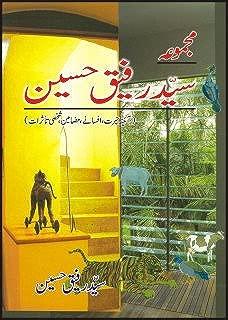Majmua Syed Rafiq Husain