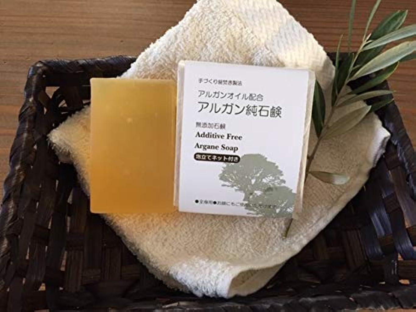 暖かさローンウィザード手づくり釜焚き石鹸 アルガン純石鹸 130g バス用ジャンボサイズ 『ゴールド 未精製 アルガンオイル配合』 有機栽培のアルガンオイルをたっぷり配合