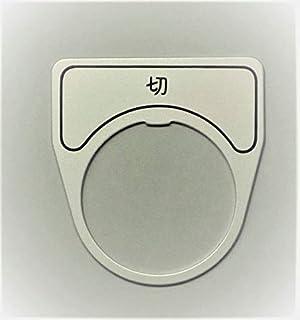 マルヤス電業 φ25スイッチ用銘板(アルミ)、表示 「切」、X-25-103