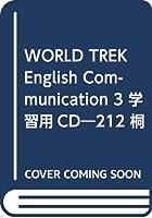 WORLD TREK English Communication 3 学習用CD―212 桐原 コ 3 348 (<CD>)