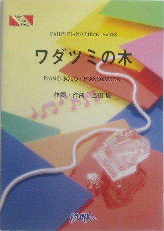 ピアノピースPP336 ワダツミの木 / 元ちとせ (ピアノソロ・ピアノ&ヴォーカル) (FAIRY PIANO PIECE No.336)