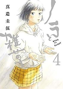 ノラと雑草(4) (モーニングコミックス)