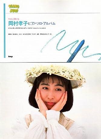 岡村孝子ピアノ・ソロ・アルバム―やさしく弾ける