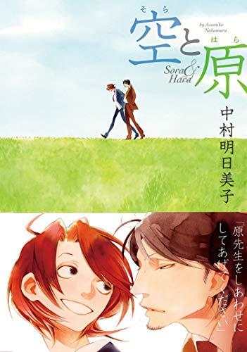 Classmates Vol. 4: Sora and Hara (Classmates: Dou kyu sei)
