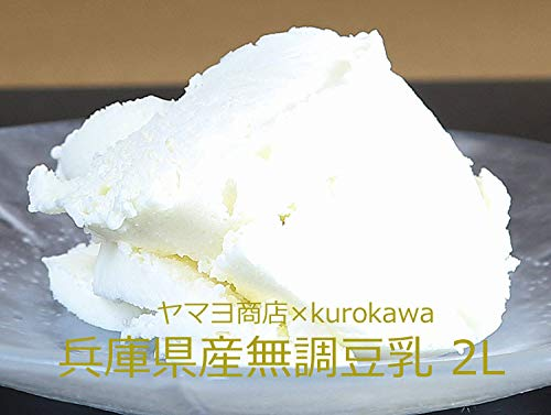 牛乳屋さんのアイスクリーム「兵庫県産無調豆乳 2L」 ヤマヨ商店×kurokawa 業務用アイスクリーム ■黒川乳業