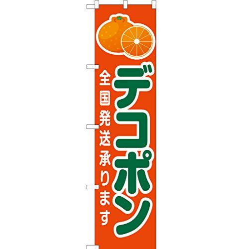 【2枚セット】のぼり デコポン 全国発送承ります 橙 JAS-188 [並行輸入品]