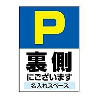 〔屋外用 看板〕駐車場マーク 裏側にございます 縦型 ゴシック 穴無し 名入れ無料 (B3サイズ)
