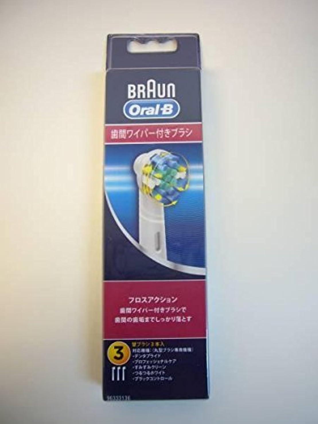 輝度大統領消毒剤ブラウン オーラルB 替ブラシ フロスアクション EB25-3-EL 3個入