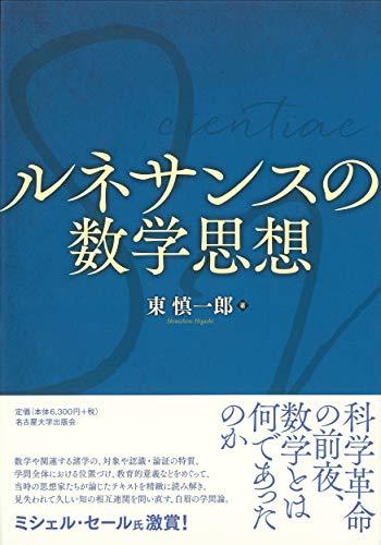 ルネサンスの数学思想 / 東 慎一郎