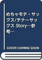 WMT-15-10  ソロ楽譜 めちゃモテサックス~テナーサックス~ Story/AI