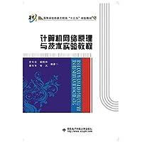 计算机网络原理与技术实验教程