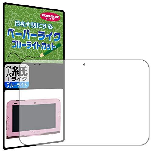 PDA工房 スマイルタブレット3/3R用 ペーパーライク[ブルーライトカット] 保護 フィルム 反射低減 日本製