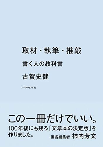 こんな本を待っていた! 『取材・執筆・推敲〜書く人の教科書』