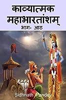 Kavyatmak Mahabharat Part 8