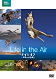 BBC earth テイクオフ ~飛翔への挑戦~[DVD]