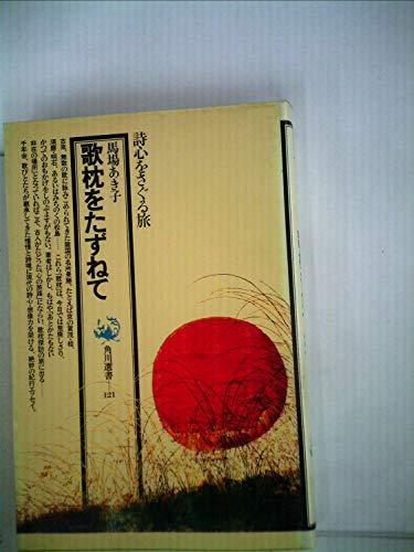 歌枕をたずねて (1981年) (角川選書〈121〉)