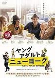 ヤング・アダルト・ニューヨーク [DVD]【レンタル落ち】 image